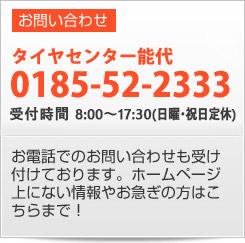 お問い合わせ 0185 52 2333 受付時間 平日 9:00 17:30 お電話でのお問い合わせも受け付けております。ホームページ上にない情報やお急ぎの方はこちらまで!