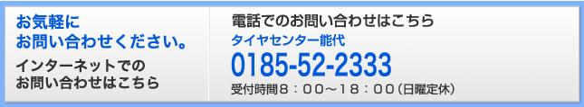 お気軽にお問い合わせください。インターネットでのお問い合わせはこちら 電話でのお問い合わせはこちら 0185-52-2333